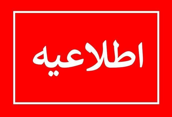 اطلاعیه مهم روابط عمومی و پایگاه اطلاع رسانی نماینده دزفول در مجلس شورای اسلامی