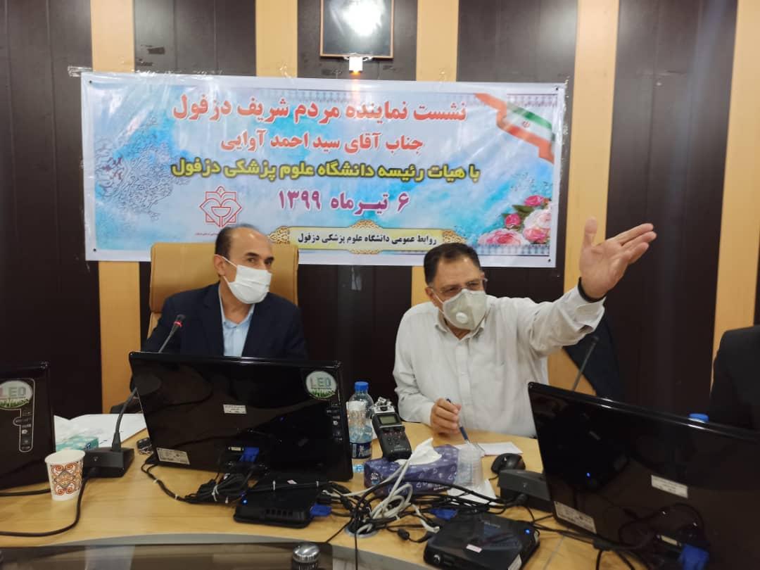 نشست نماینده دزفول با هیئت رئیسه دانشگاه علوم پزشکی دزفول