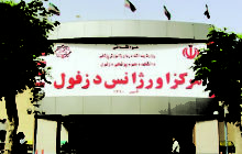 سید احمد آوایی مطرح کرد: تلاش برای حل مشکلات کادر اورژانس دزفول