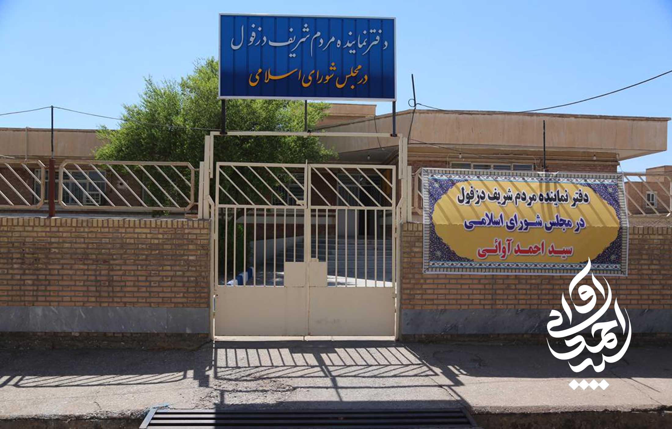 دفتر نماینده مردم شریف شهرستان دزفول، در محل جدید بازگشایی شد