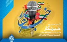 در پیام تبریک سید احمد آوایی به مناسبت روز خبرنگار مطرح شد