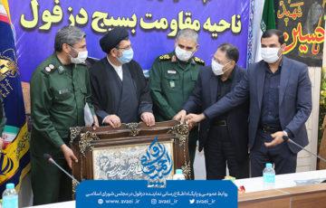 آیین تکریم و معارفه فرمانده سپاه دزفول