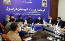 توسعه شهرستان دزفول در حوزه ارتباطات
