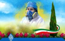یاد و خاطره شهید مدافع سلامت پروین کیوان فرزند دزفول را گرامی می داریم