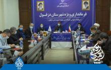 نشست آوایی با روسای دانشگاه های شهرستان دزفول برگزار شد