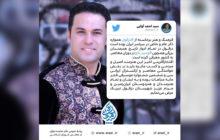 توئیت سید احمد آوایی به مناسبت افتخار آفرینی وحید تاج در جشنواره موسیقی فجر