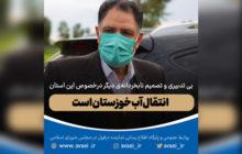 ویدیو – انتقاد صریح سیداحمد آوایی در خصوص انتقال آب خورستان در صحن علنی مجلس