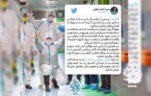 توئیت سید احمد آوایی به مناسبت روز جهانی سلامت