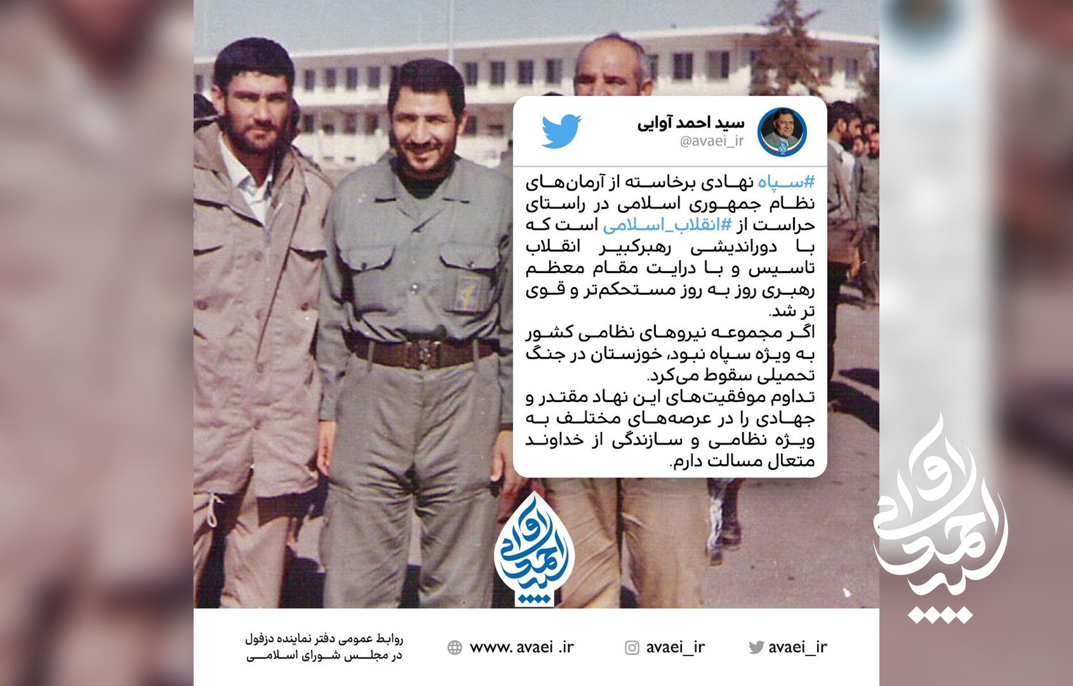 توئیت سید احمد آوایی نماینده مردم شریف دزفول به مناسبت سالروز تاسیس سپاه پاسداران انقلاب