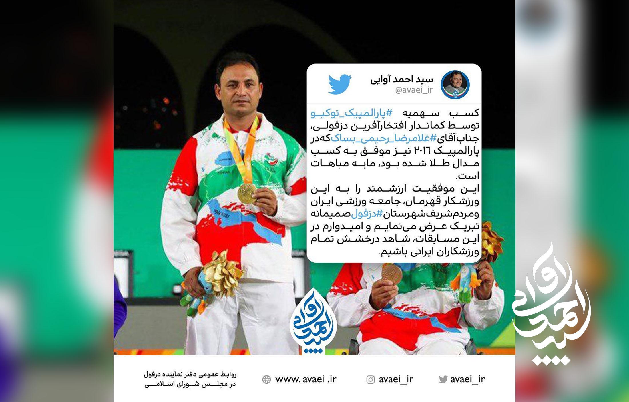 نماینده دزفول کسب سهمیه پارالمپیک را به غلامرضا رحیمی بساک قهرمان دزفولی تبریک گفت