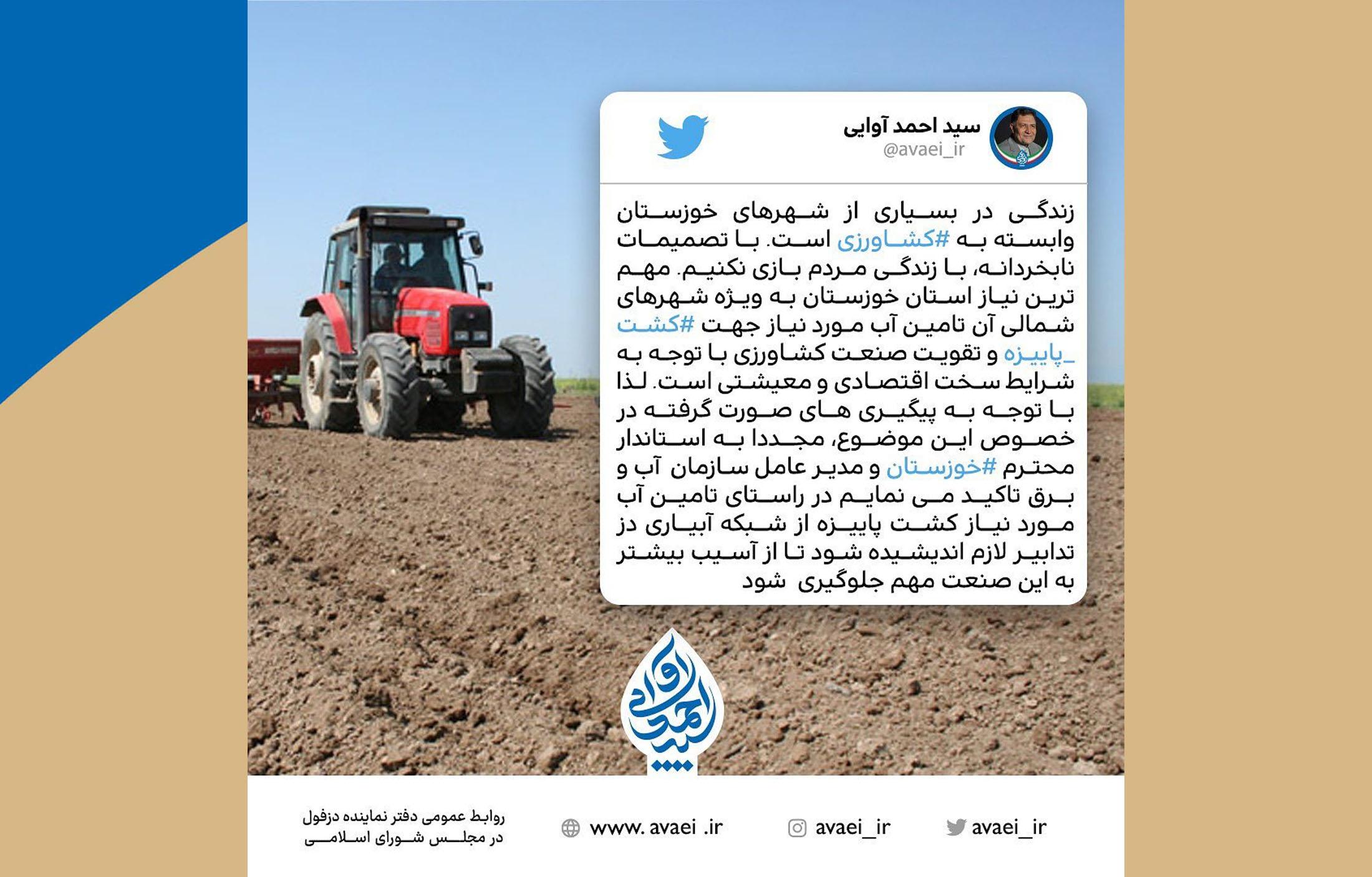 آوایی: تدابیر لازم جهت تامین آب مورد نیاز کشاورزان اندیشیده شود