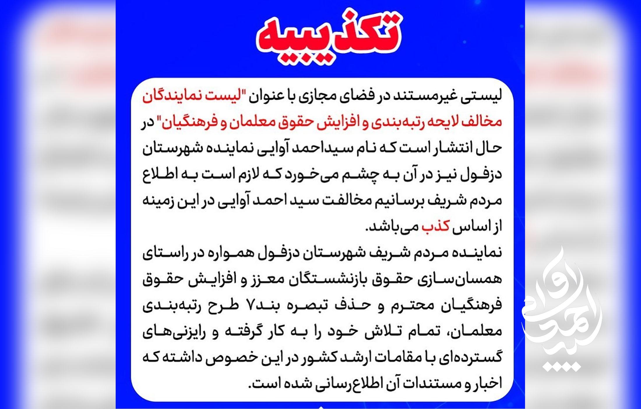 تکذیبیه: مخالفت سید احمد آوایی با لایحه رتبهبندی و افزایش حقوق فرهنگیان کذب میباشد