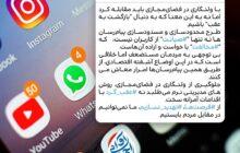 واکنش معنادار سید احمد آوایی به طرح مجلس در خصوص فضایمجازی